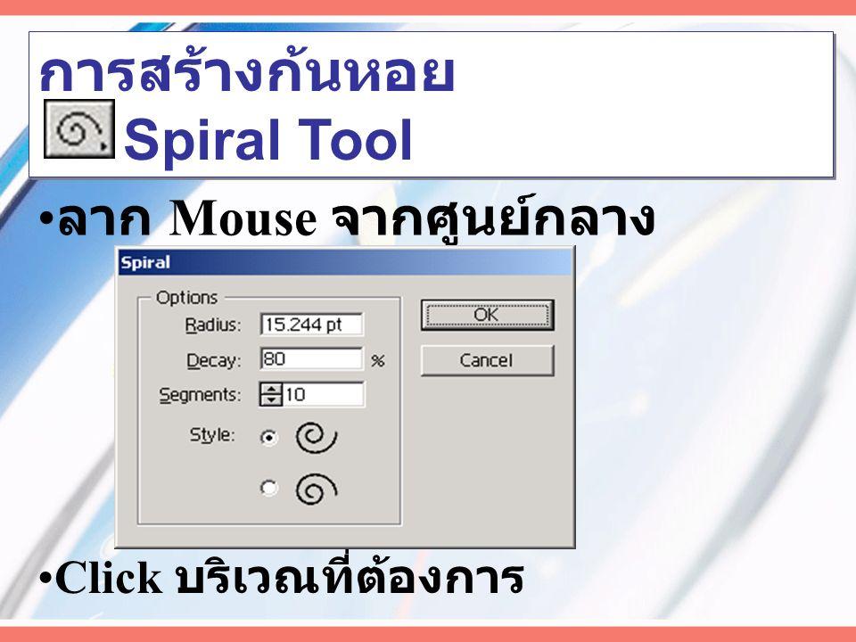 ลาก Mouse เป็นเส้นตรง การสร้างเส้นตรง Line Tool การสร้างเส้นตรง Line Tool