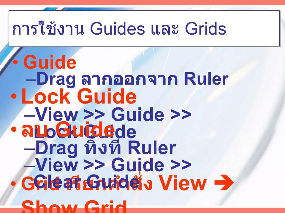 การใช้งาน Ruler View  Show Rulers กำหนดให้มีการ แสดง ยกเลิกการแสดงไม้ บรรทัด View  Hide Rulers กำหนดหน่วยของไม้ บรรทัด Click ขวาบน Ruler Edit  Preferences  Units&Undo