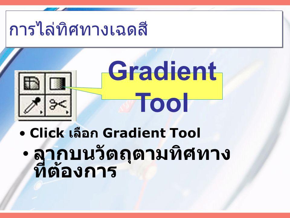 การกำหนดเฉดสี Click ที่ Pointer ที่ต้องการ ปรับแต่งสีที่ Palette Color ถ้าต้องการเพิ่ม สีใหม่ หรือ Pointer ให้ลากสีที่ ต้องการจาก Palette Swatch มาวางที่ด้านล่างแถบสี Point er แถ บสี