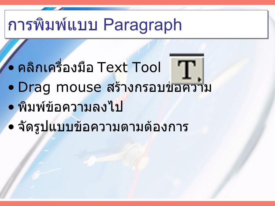การพิมพ์แบบ Artistic คลิกเครื่องมือ Type Tool คลิกจุดใดๆ ที่ต้องการ พิมพ์ข้อความลงไป จัดรูปแบบข้อความตามต้องการ