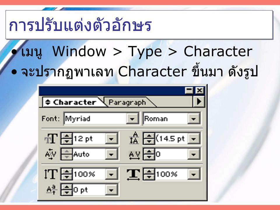 การพิมพ์แบบ Paragraph คลิกเครื่องมือ Text Tool Drag mouse สร้างกรอบข้อความ พิมพ์ข้อความลงไป จัดรูปแบบข้อความตามต้องการ