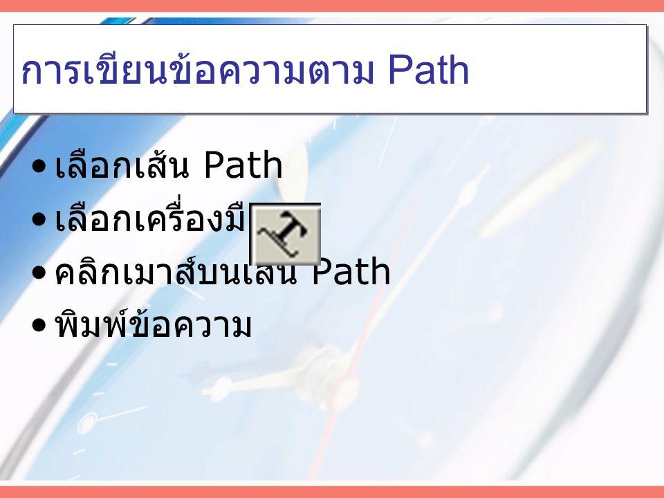 การปรับแต่งตัวอักษร เมนู Window > Type > Character จะปรากฏพาเลท Character ขึ้นมา ดังรูป