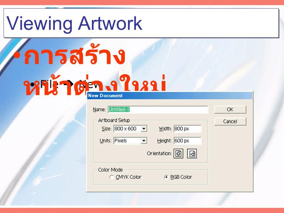การเปิดโปรแกรม Start Program Adobe Illustrator CS