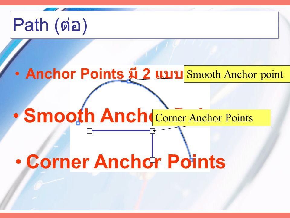 Path คือ เส้นที่ประกอบขึ้นจาก ส่วนของเส้นตรง หรือ เส้นโค้ง ตั้งแต่ 1 เส้น ขึ้นไป Segment คือ ส่วนของเส้น แต่ละเส้น ที่ประกอบเป็นเส้น path Segment Anchor point Anchor points คือ จุดเริ่มต้น และ จุดสุดท้าย ของแต่ละ Segment