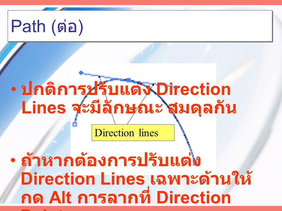 Path ( ต่อ ) Anchor Points มี 2 แบบ คือ Smooth Anchor Points Smooth Anchor point Corner Anchor Points