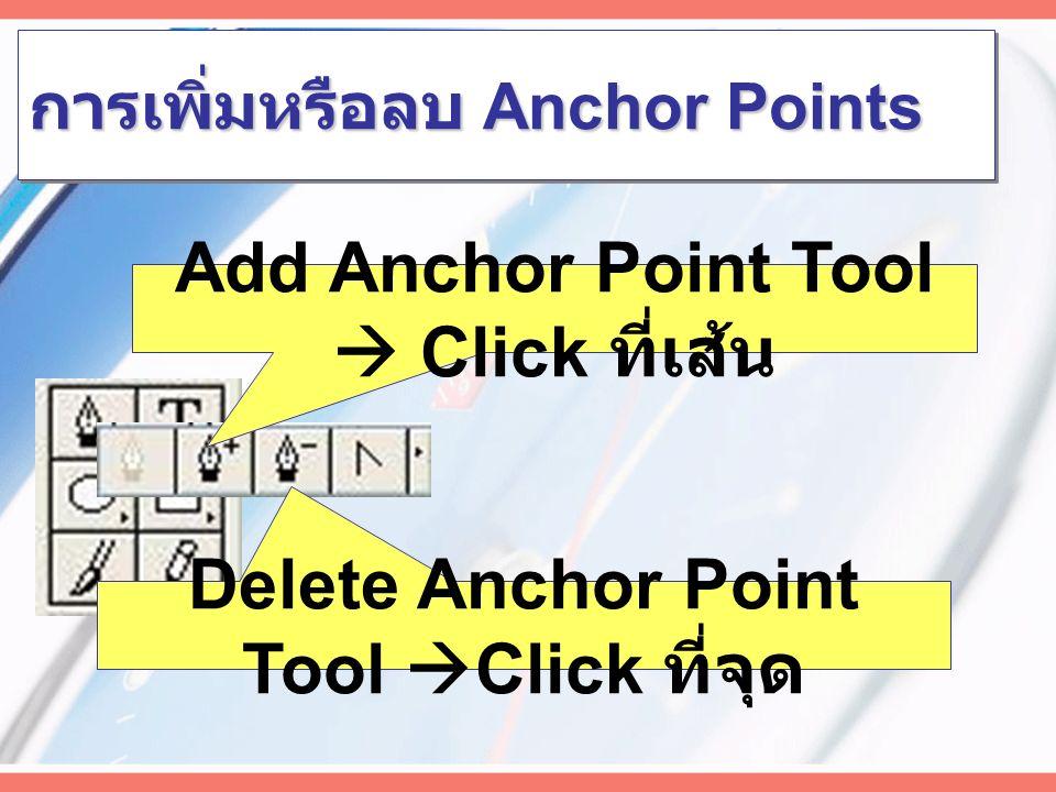 Pen Tool Pen tool จะใช้ในการวาดเส้นตรงหรือ เส้นโค้ง ขั้นตอนการใช้งาน เลือกเครื่องมือ Pen tool คลิกกำหนดจุดแรก และจุด ต่อๆ ไป ( ถ้าคลิกลากจะเป็น การสรางเส้นโค้ง ) ปิดเส้นโดยคลิกที่จุดเริ่มต้น