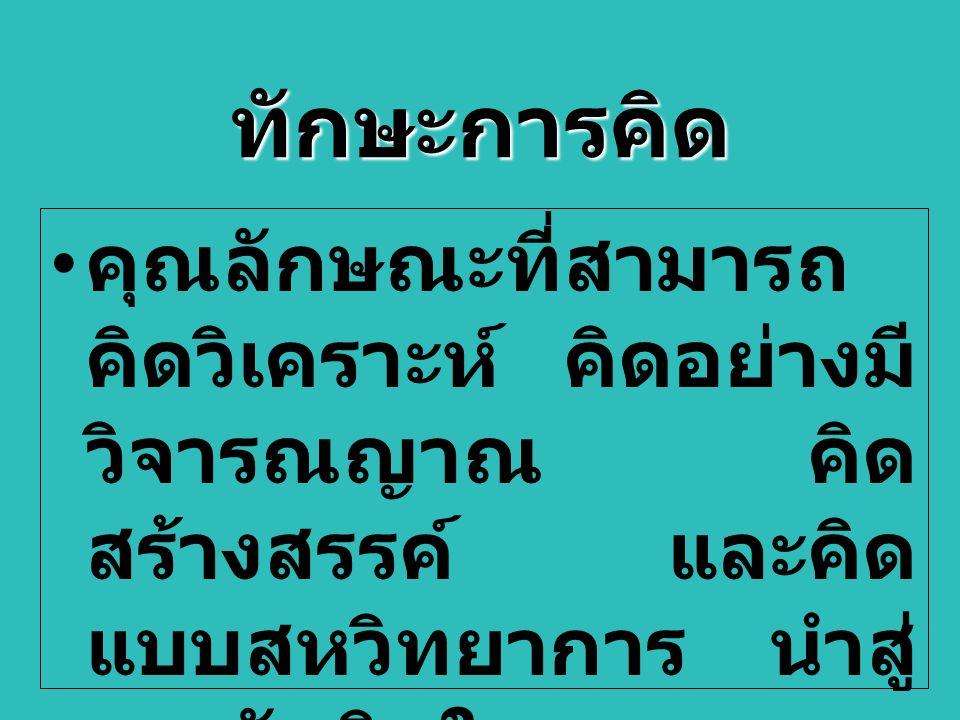 ภูมิใจในตนเอง ภูมิใจในความเป็นไทย เห็นคุณค่าและเคารพ ศักดิ์ศรีของตนเอง พึงพอใจในสิ่งที่ตนมี อยู่ มีความเป็นตัวของ ตัวเอง รู้จักประมาณตน บนพื้นฐานของความ พอเพียง