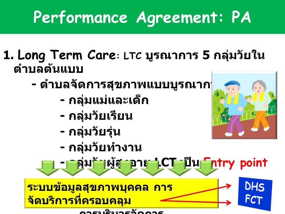 Performance Agreement: PA ระบบข้อมูลสุขภาพบุคคล การ จัดบริการที่ครอบคลุม การบริหารจัดการ 1.