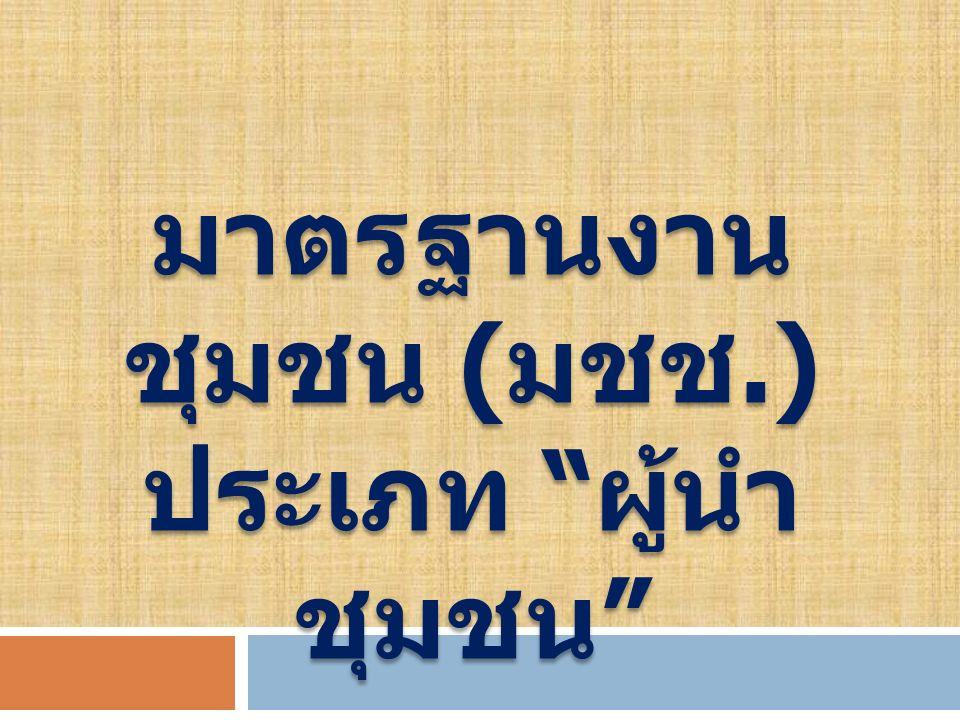 มาตรฐานงาน ชุมชน ( มชช.) ประเภท ผู้นำ ชุมชน