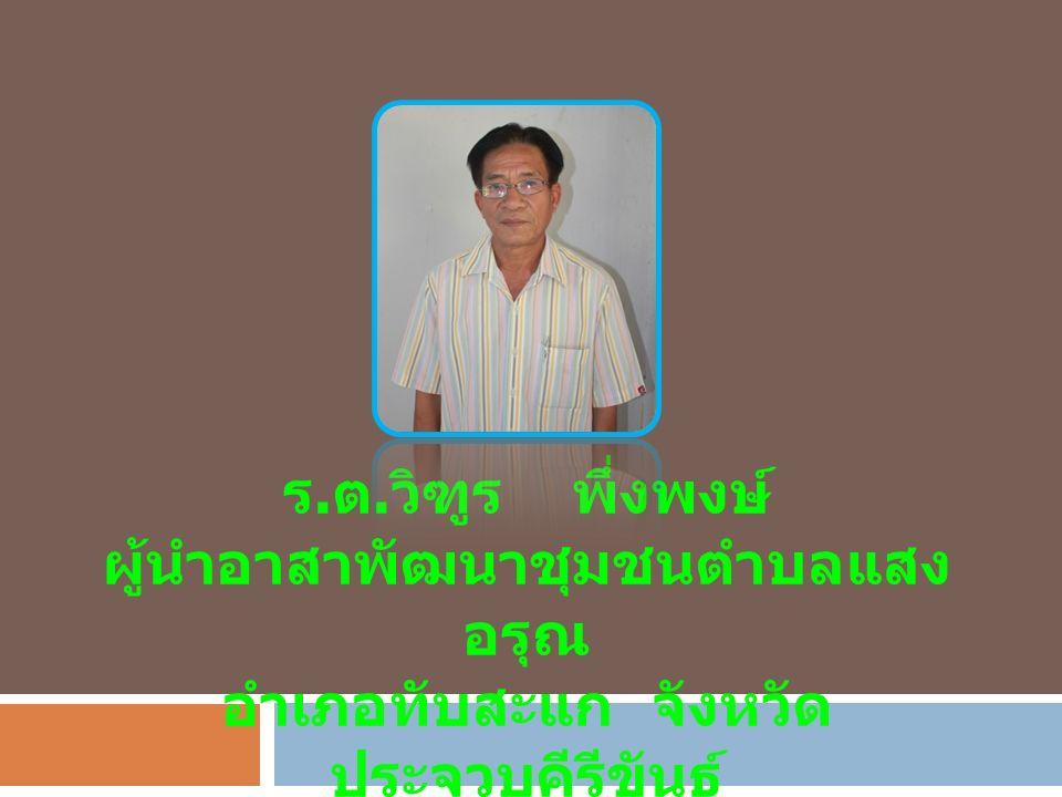ร. ต. วิฑูร พึ่งพงษ์ ผู้นำอาสาพัฒนาชุมชนตำบลแสง อรุณ อำเภอทับสะแก จังหวัด ประจวบคีรีขันธ์