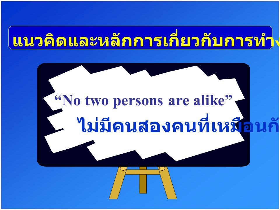 No two persons are alike ไม่มีคนสองคนที่เหมือนกัน แนวคิดและหลักการเกี่ยวกับการทำงานร่วมกันของบุคคล