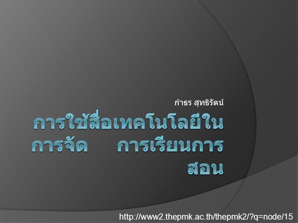 กำธร สุทธิรัตน์ http://www2.thepmk.ac.th/thepmk2/ q=node/15