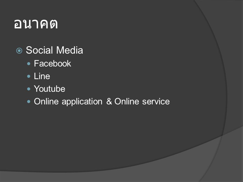 อนาคต  Social Media Facebook Line Youtube Online application & Online service