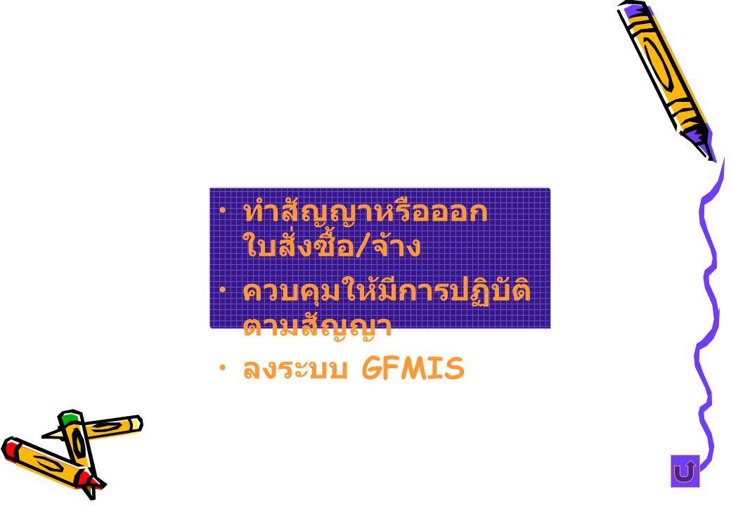 ทำสัญญาหรือออก ใบสั่งซื้อ / จ้าง ควบคุมให้มีการปฏิบัติ ตามสัญญา ลงระบบ GFMIS