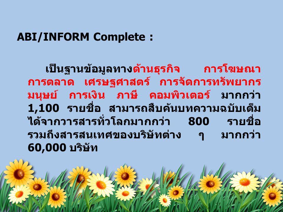 1.ฐานข้อมูล ABI/INFORM Complete