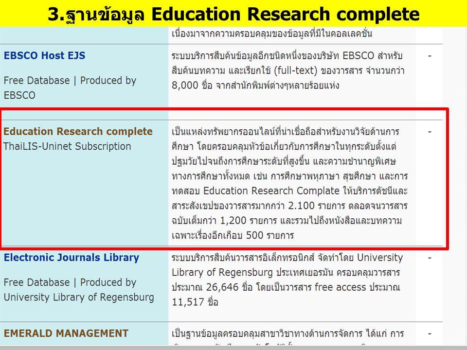 ACM Digital Library : เป็นฐานข้อมูลทางด้านคอมพิวเตอร์และ เทคโนโลยีสารสนเทศ จากสิ่งพิมพ์ต่อเนื่อง จดหมายข่าว และเอกสารในการประชุมวิชาการ ที่ จัดทำโดย ACM (Association for Computing Machinery) ซึ่งเนื้อหาประกอบด้วยข้อมูลที่ สำคัญ เช่น รายการบรรณานุกรม สาระสังเขป article reviews และบทความฉบับเต็ม ให้ข้อมูล ตั้งแต่ปี 1985 - ปัจจุบัน