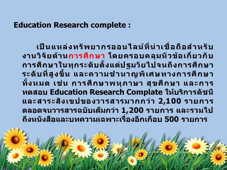 3.ฐานข้อมูล Education Research complete