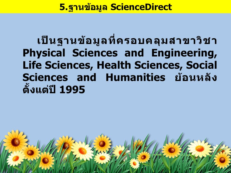 ProQuest Dissertations & Theses : เป็นฐานข้อมูลออนไลน์ที่รวบรวมบท วิทยานิพนธ์ระดับปริญญาโท และปริญญาเอก ของสถาบันการศึกษาที่ได้รับรองจากประเทศ สหรัฐอเมริกา และแคนาดา รวมถึงบางสถาบัน การศึกษาจากยุโรป ออสเตรเลีย เอเชีย และ แอฟริกา มากกว่า 1,000 แห่ง ประกอบไปด้วย เอกสารฉบับเต็มของวิทยานิพนธ์ปริญญาเอก และ ปริญญาโท ตั้งแต่ปี 1997 ถึงปัจจุบัน ไม่น้อยกว่า 1.1 ล้านรายการ และสาระสังเขปวิทยานิพนธ์ไม่ น้อยกว่า 2.4 ล้านรายการ