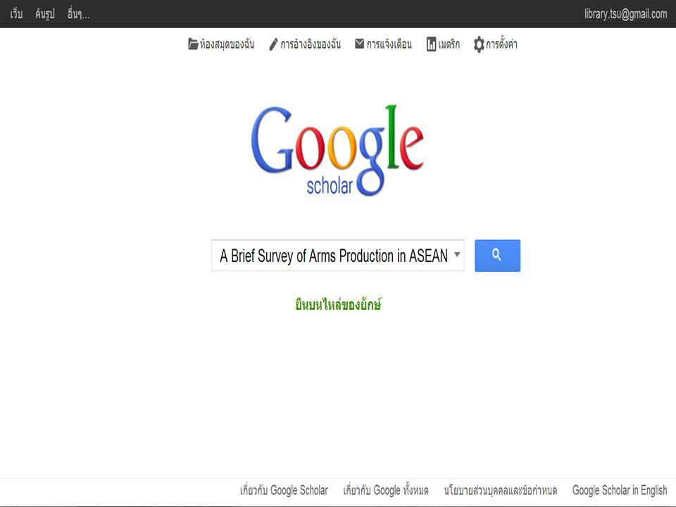 Google Scholar : บริการสืบค้นบทความทางวิชาการ จาก สิ่งพิมพ์ประเภทต่างๆ ได้แก่ peer- reviewed journals วิทยานิพนธ์ หนังสือ รายงานการวิจัย จากสำนักพิมพ์ สมาคม มหาวิทยาลัย และสถาบันการศึกษาต่างๆ โดยใช้เทคโนโลยีของ Google