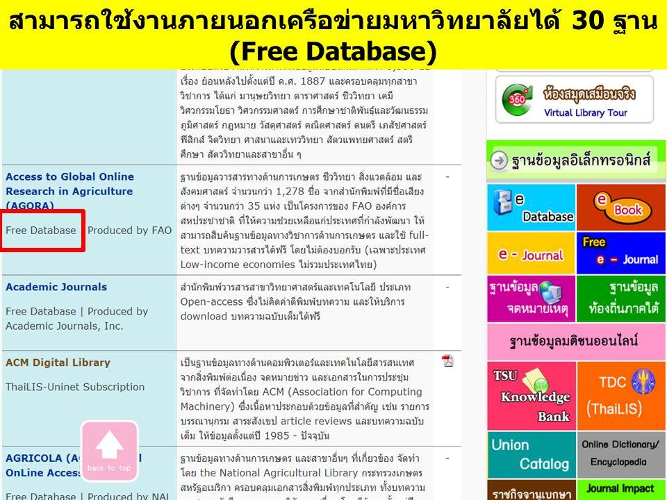 ใช้งานภายในเครือข่ายมหาวิทยาลัย : สำนักงาน คณะกรรมการการอุดมศึกษา (สกอ.) บอกรับ 14 ฐาน (ThaiLIS-Uninet Subscription)