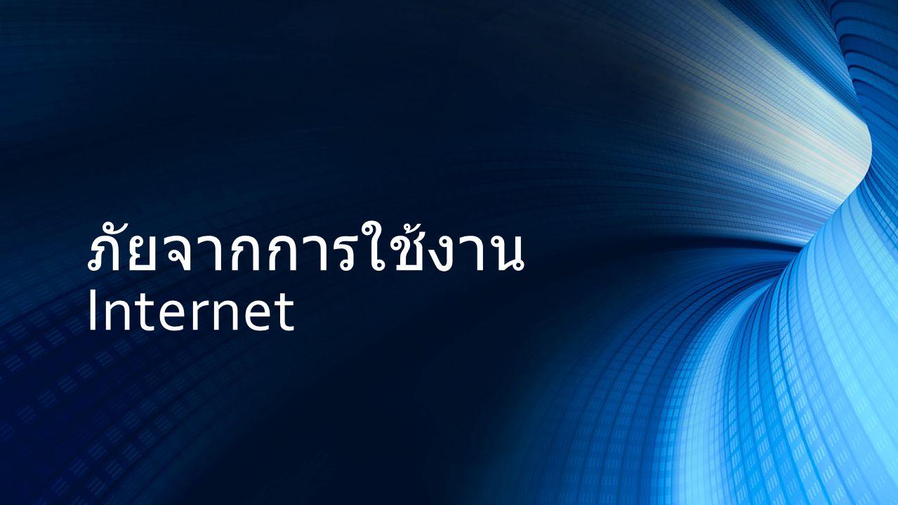 ภัยจากการใช้งาน Internet