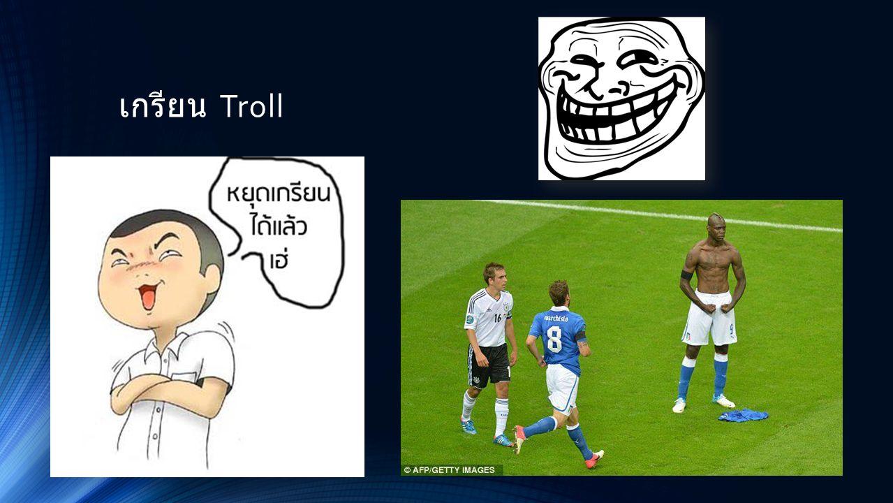 เกรียน Troll