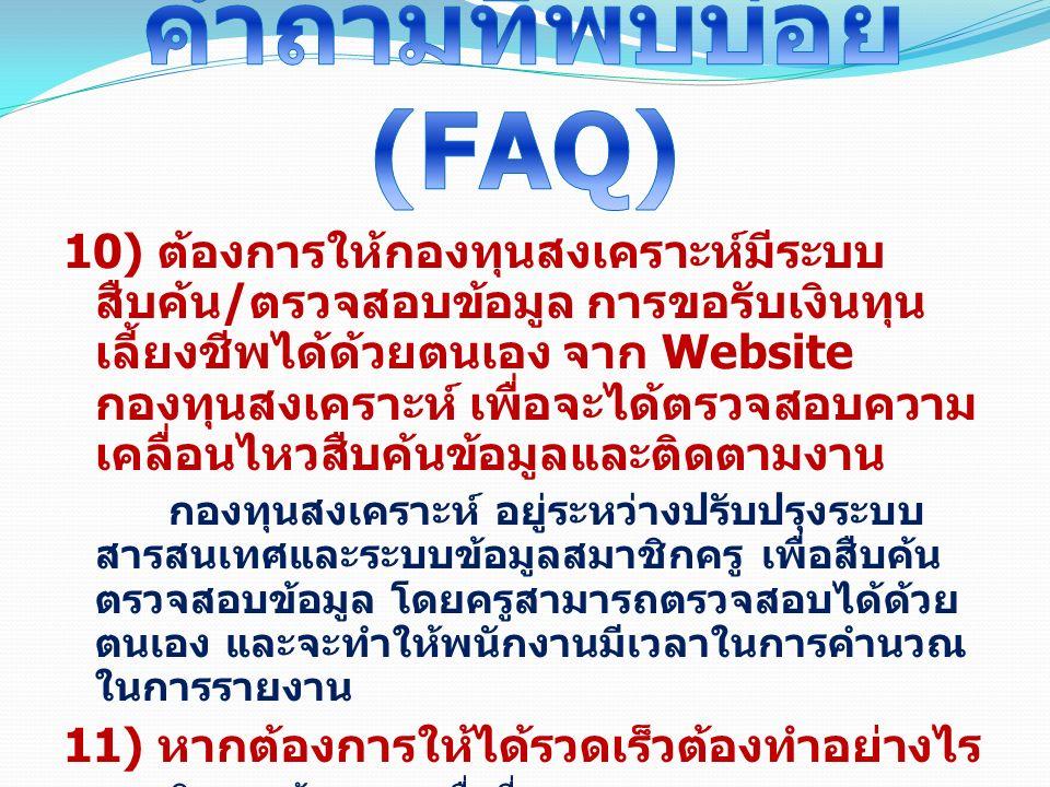 12) เมื่อไหร่ ทางกองทุนสงเคราะห์แก้ไข ความล่าช้านี้ได้ กองทุนอยู่ระหว่างปรับระบบงานกับธนาคารไทย พาณิชย์ ซึ่งเรียกว่า SCB Toolkit โดยจะทำระบบที่ให้ โรงเรียนนำข้อมูล PSIS ที่จัดทำรายเดือนเข้าระบบ พร้อมเงินและรายชื่อบุคคลในช่วงทดลองเดือน กรกฎาคม 2558 13) ทางโรงเรียนต้องดำเนินการอย่างไรกับ SCB Toolkit กองทุนและธนาคารขอให้ทางโรงเรียนเข้ามายัง www.aidfunds.org เพื่อ update ข้อมูล ของแต่ละโรงเรียนเป็นรายบุคคลในช่วงเดือนกรกฎาคม 2558 โดยจะมีการแจ้งต่อไป ทางธนาคารไทยพาณิชย์ร่วมกับกองทุนสงเคราะห์ จะ มีการจัดประชุมชี้แจงการใช้งานต่อไป
