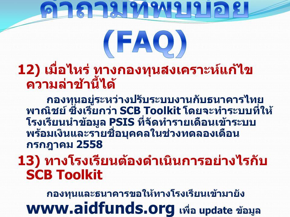 12) เมื่อไหร่ ทางกองทุนสงเคราะห์แก้ไข ความล่าช้านี้ได้ กองทุนอยู่ระหว่างปรับระบบงานกับธนาคารไทย พาณิชย์ ซึ่งเรียกว่า SCB Toolkit โดยจะทำระบบที่ให้ โรง