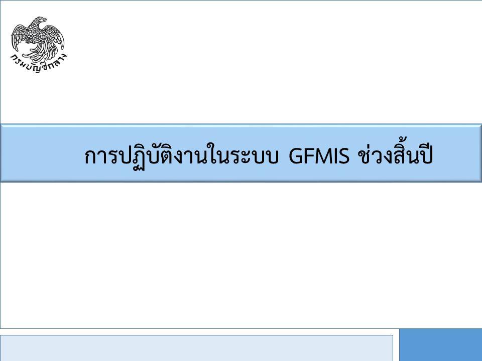 ด้านการเบิกจ่ายในระบบ GFMIS 1 ด้านการรับและการนำส่งเงินในระบบ GFMIS 2 ด้านการบัญชี 3