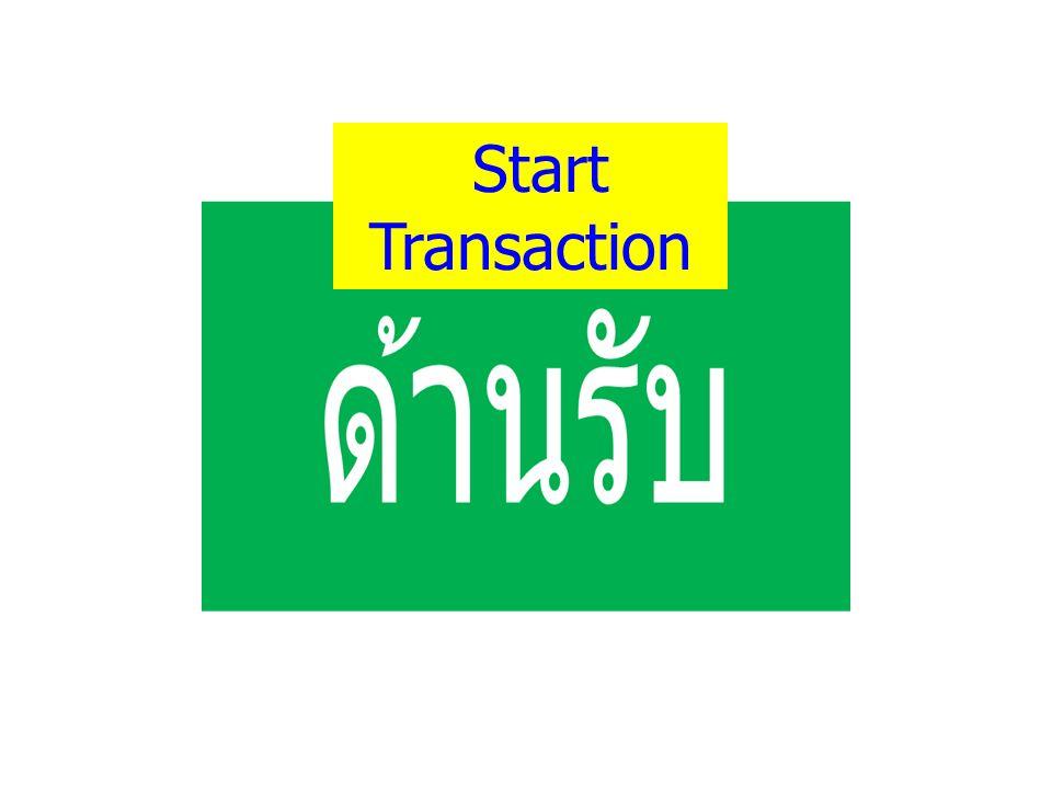 Start Transaction