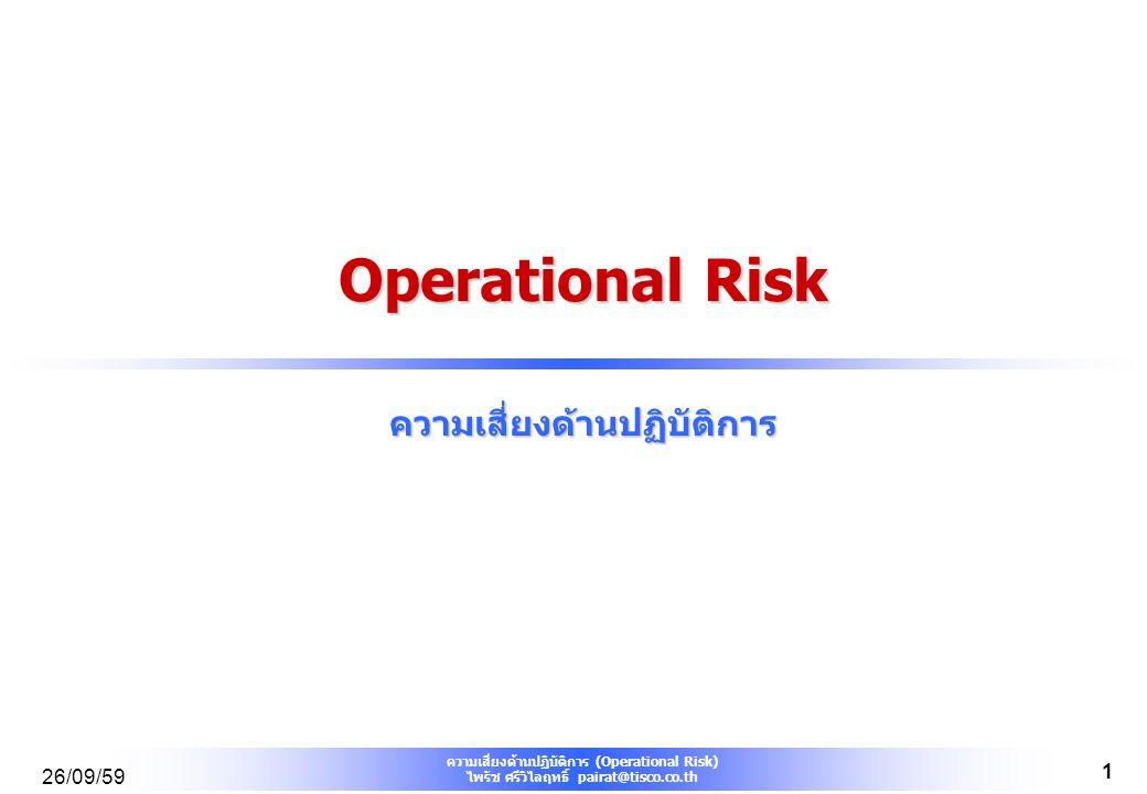 ความเสี่ยงด้านปฏิบัติการ (Operational Risk) ไพรัช ศรีวิไลฤทธิ์ pairat@tisco.co.th 26/09/59 1 Operational Risk ความเสี่ยงด้านปฏิบัติการ