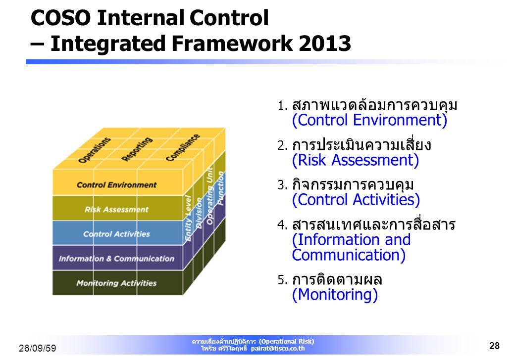 ความเสี่ยงด้านปฏิบัติการ (Operational Risk) ไพรัช ศรีวิไลฤทธิ์ pairat@tisco.co.th 26/09/59 28 COSO Internal Control – Integrated Framework 2013 1. สภา