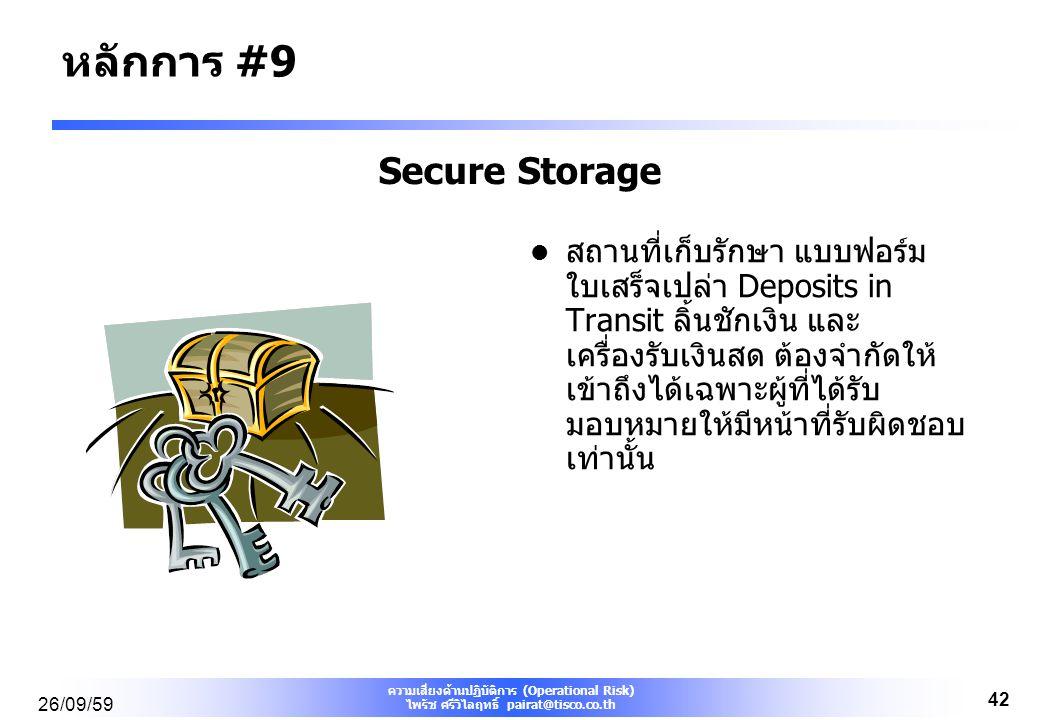 ความเสี่ยงด้านปฏิบัติการ (Operational Risk) ไพรัช ศรีวิไลฤทธิ์ pairat@tisco.co.th 26/09/59 42 Secure Storage สถานที่เก็บรักษา แบบฟอร์ม ใบเสร็จเปล่า Deposits in Transit ลิ้นชักเงิน และ เครื่องรับเงินสด ต้องจำกัดให้ เข้าถึงได้เฉพาะผู้ที่ได้รับ มอบหมายให้มีหน้าที่รับผิดชอบ เท่านั้น หลักการ #9