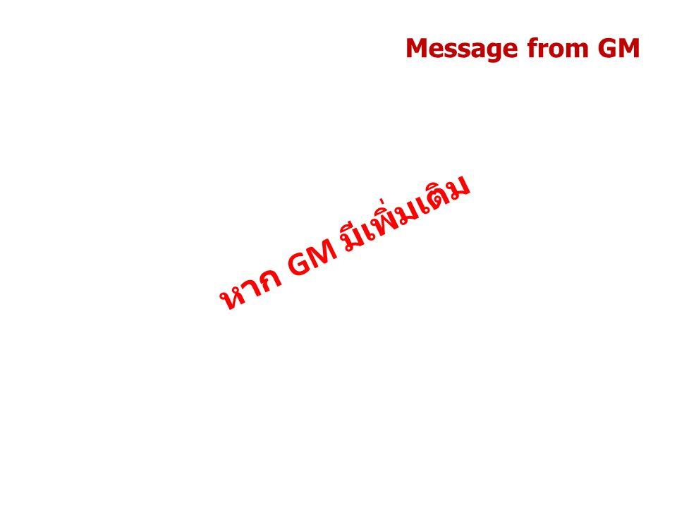 Message from GM หาก GM มีเพิ่มเติม