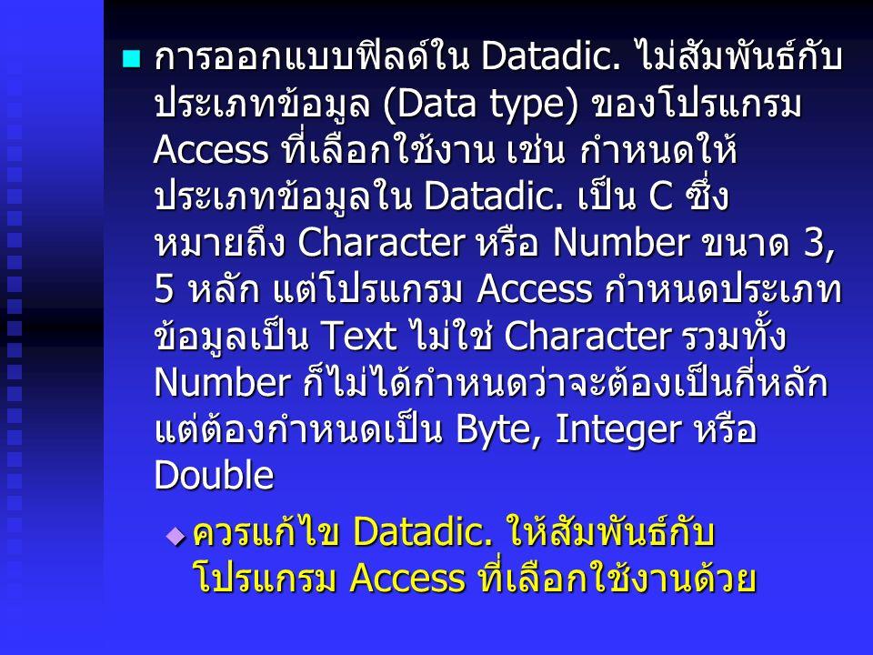 การออกแบบฟิลด์ใน Datadic. ไม่สัมพันธ์กับ ประเภทข้อมูล (Data type) ของโปรแกรม Access ที่เลือกใช้งาน เช่น กำหนดให้ ประเภทข้อมูลใน Datadic. เป็น C ซึ่ง ห