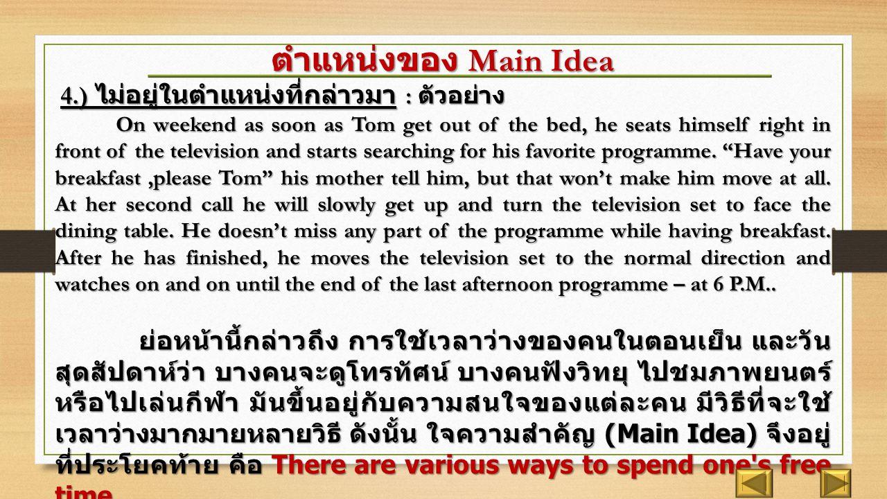 ตำแหน่งของ Main Idea 3.) อยู่ท้ายเรื่อง : ตัวอย่าง Most people are free to enjoy themselves in the evenings and on weekends.