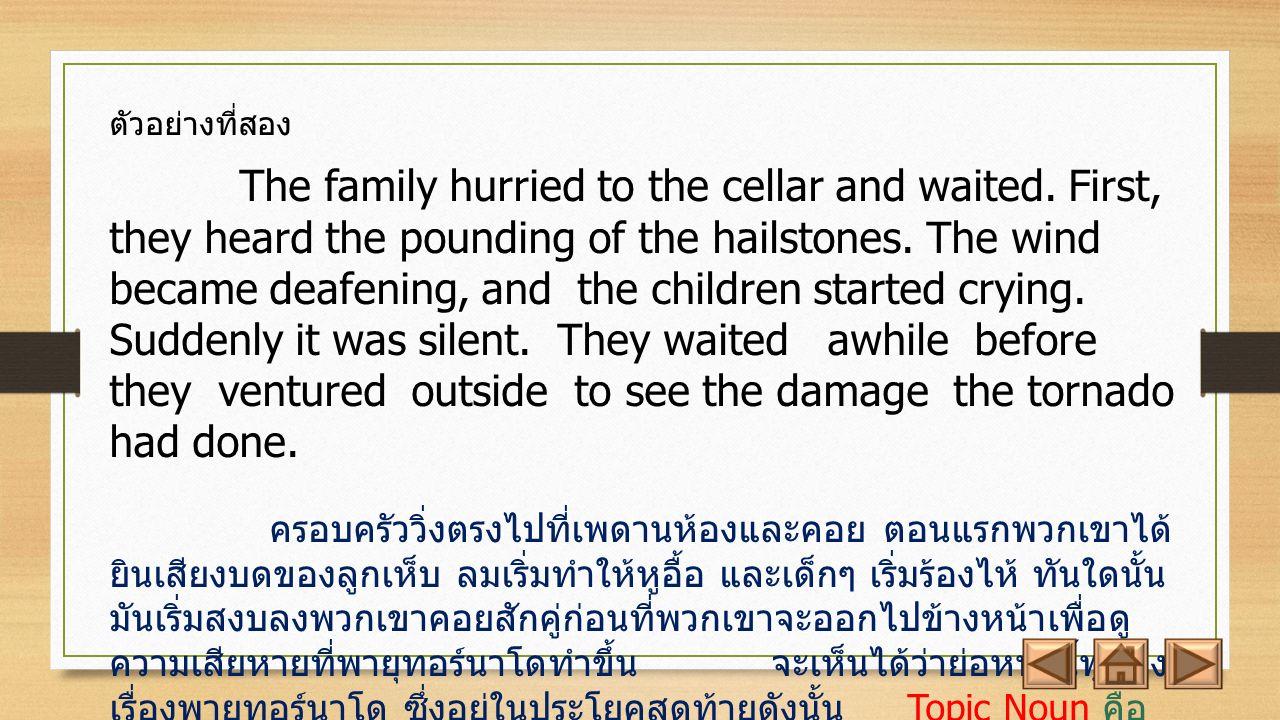 ตัวอย่างที่สอง The family hurried to the cellar and waited.