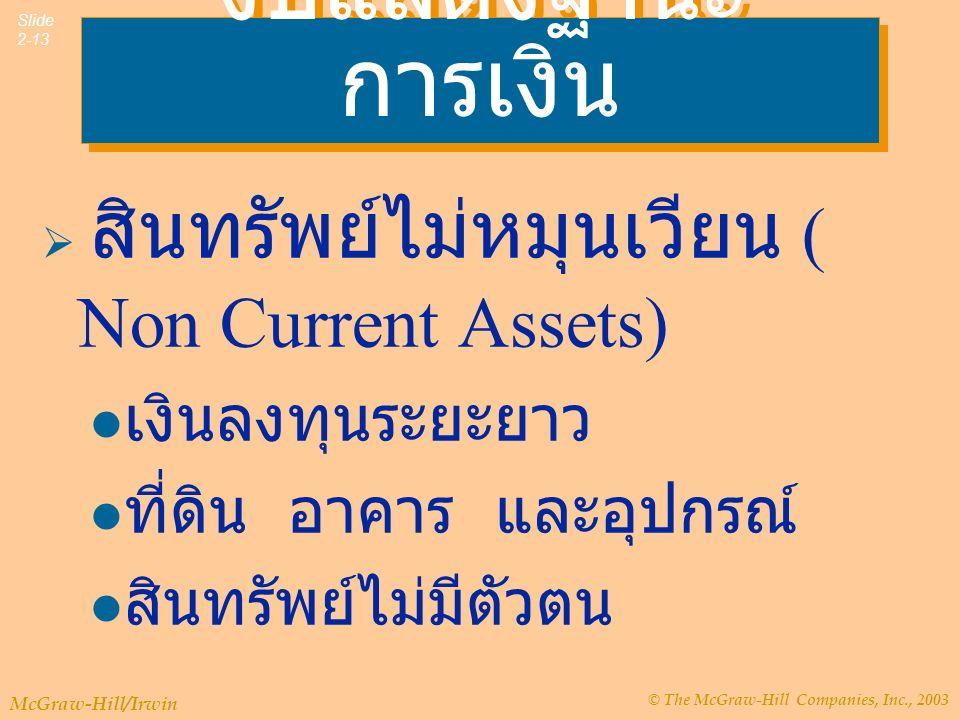 © The McGraw-Hill Companies, Inc., 2003 McGraw-Hill/Irwin Slide 2-13 งบแสดงฐานะ การเงิน  สินทรัพย์ไม่หมุนเวียน ( Non Current Assets) เงินลงทุนระยะยาว ที่ดิน อาคาร และอุปกรณ์ สินทรัพย์ไม่มีตัวตน