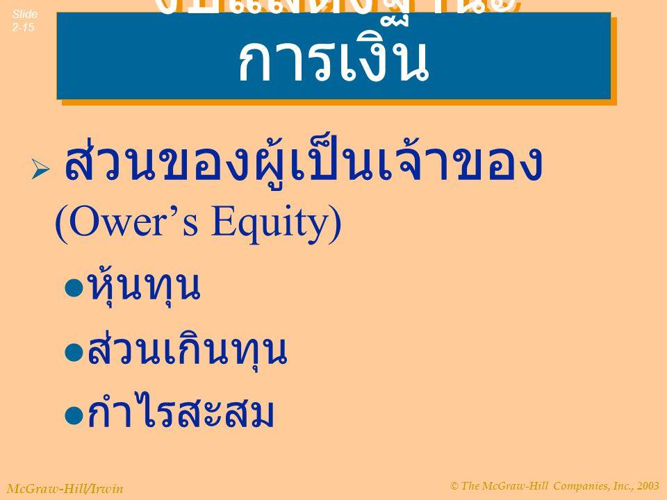 © The McGraw-Hill Companies, Inc., 2003 McGraw-Hill/Irwin Slide 2-15 งบแสดงฐานะ การเงิน  ส่วนของผู้เป็นเจ้าของ (Ower's Equity) หุ้นทุน ส่วนเกินทุน กำไรสะสม