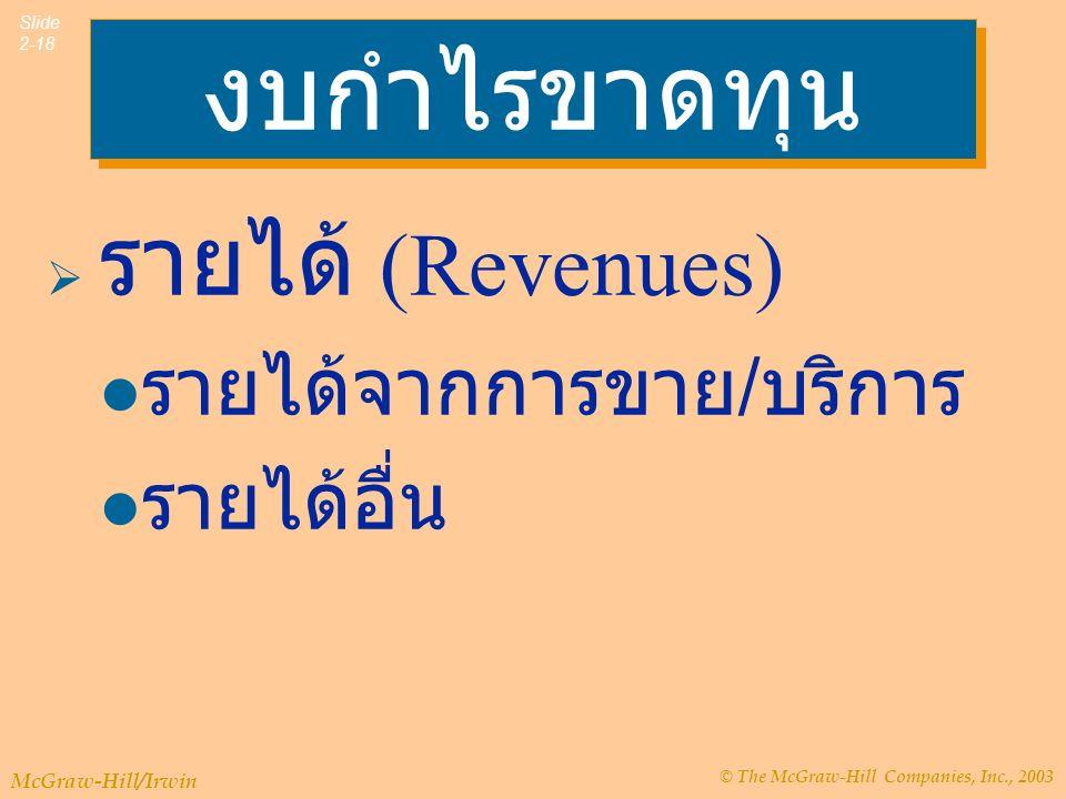 © The McGraw-Hill Companies, Inc., 2003 McGraw-Hill/Irwin Slide 2-18 งบกำไรขาดทุน  รายได้ (Revenues) รายได้จากการขาย / บริการ รายได้อื่น