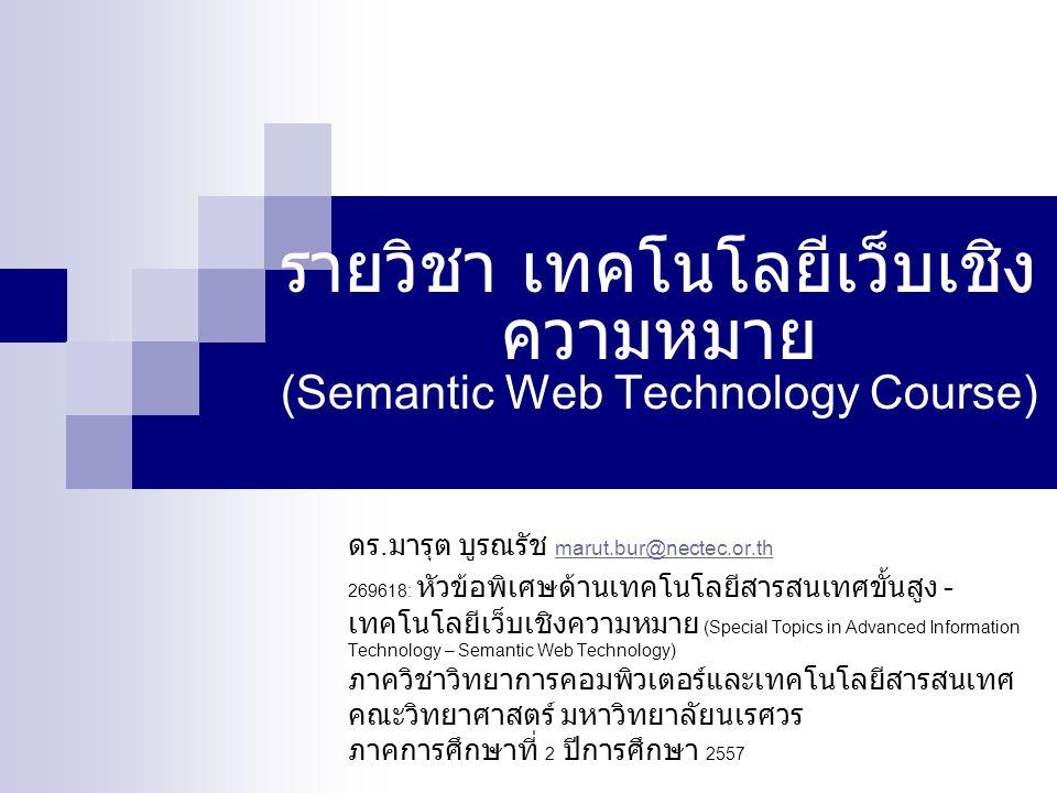 รายวิชา เทคโนโลยีเว็บเชิง ความหมาย (Semantic Web Technology Course) ดร. มารุต บูรณรัช marut.bur@nectec.or.th marut.bur@nectec.or.th 269618: หัวข้อพิเศ