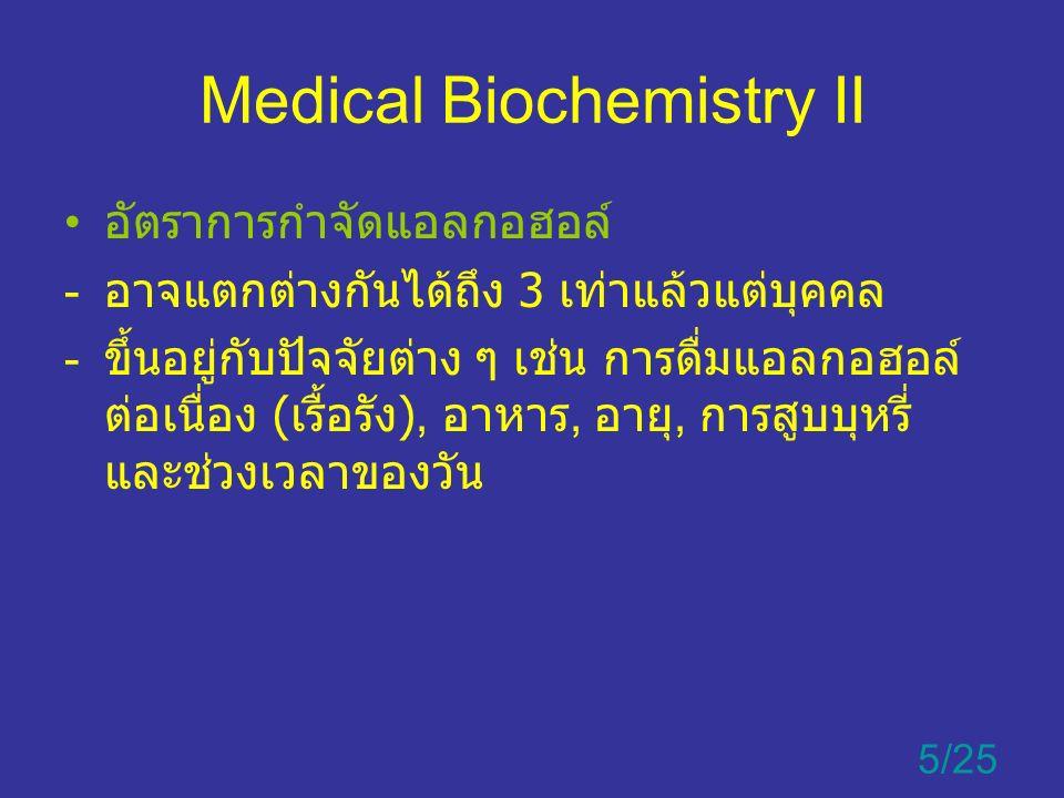Medical Biochemistry II อัตราการกำจัดแอลกอฮอล์ - อาจแตกต่างกันได้ถึง 3 เท่าแล้วแต่บุคคล - ขึ้นอยู่กับปัจจัยต่าง ๆ เช่น การดื่มแอลกอฮอล์ ต่อเนื่อง ( เรื้อรัง ), อาหาร, อายุ, การสูบบุหรี่ และช่วงเวลาของวัน 5/25
