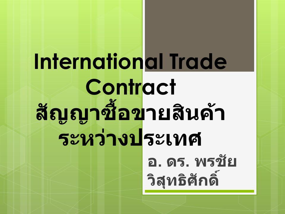 International Trade Contract สัญญาซื้อขายสินค้า ระหว่างประเทศ อ. ดร. พรชัย วิสุทธิศักดิ์
