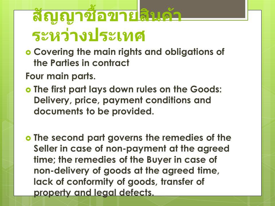 สัญญาซื้อขายสินค้า ระหว่างประเทศ  Covering the main rights and obligations of the Parties in contract Four main parts.