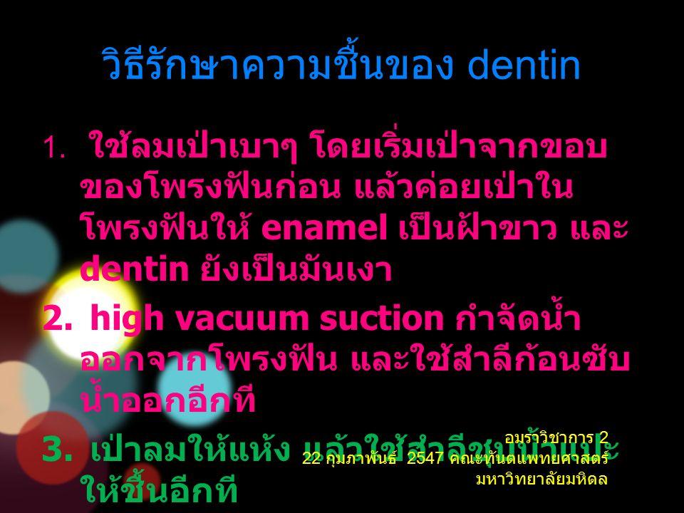 วิธีรักษาความชื้นของ dentin 1.