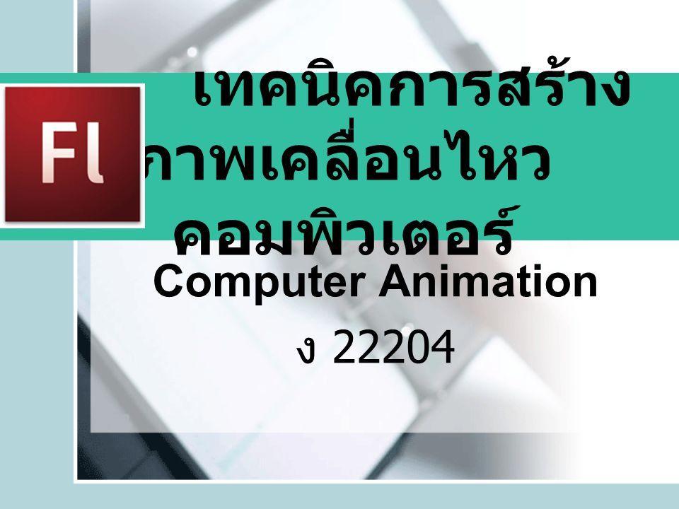 เทคนิคการสร้าง ภาพเคลื่อนไหว คอมพิวเตอร์ Computer Animation ง 22204