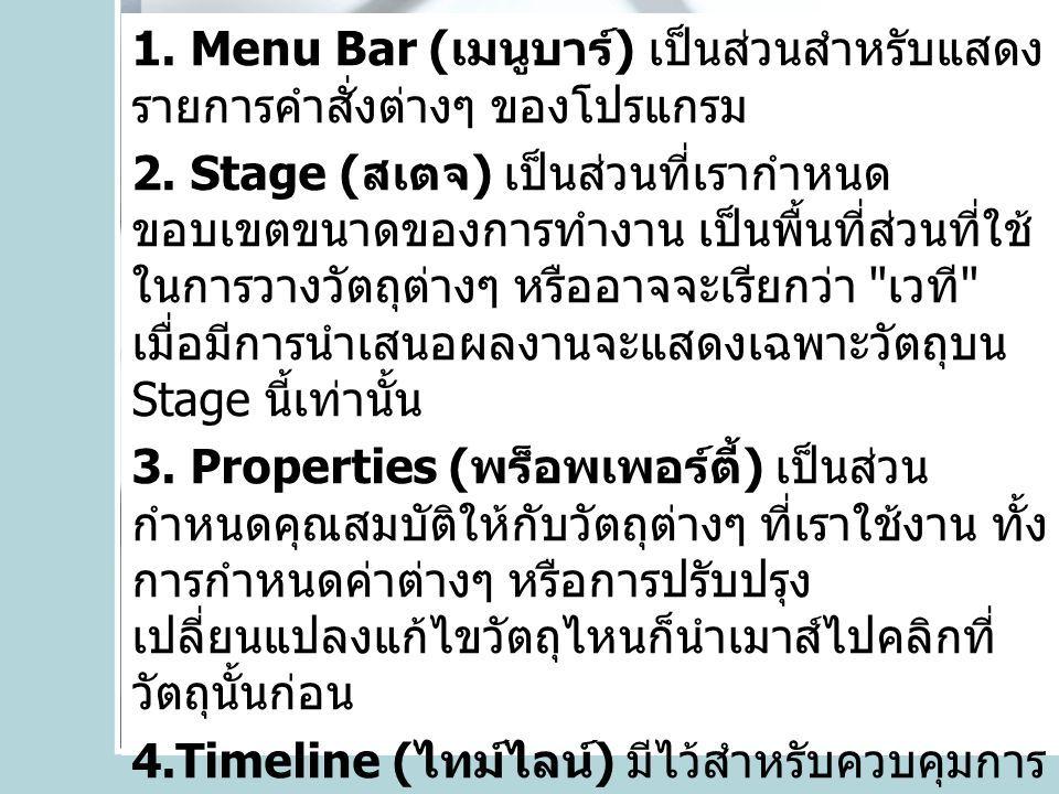 1. Menu Bar ( เมนูบาร์ ) เป็นส่วนสำหรับแสดง รายการคำสั่งต่างๆ ของโปรแกรม 2.