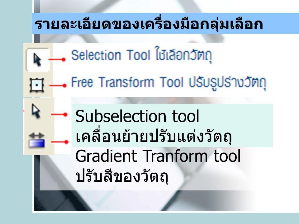 รายละเอียดของเครื่องมือกลุ่มเลือก Subselection tool เคลื่อนย้ายปรับแต่งวัตถุ Gradient Tranform tool ปรับสีของวัตถุ