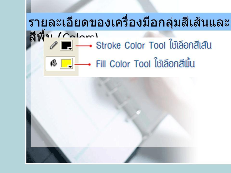 รายละเอียดของเครื่องมือกลุ่มสีเส้นและ สีพื้น (Colors)