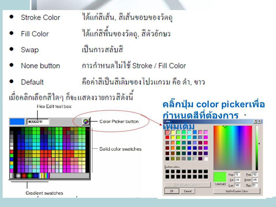คลิ๊กปุ่ม color picker เพื่อ กำหนดสีที่ต้องการ เพิ่มเติม